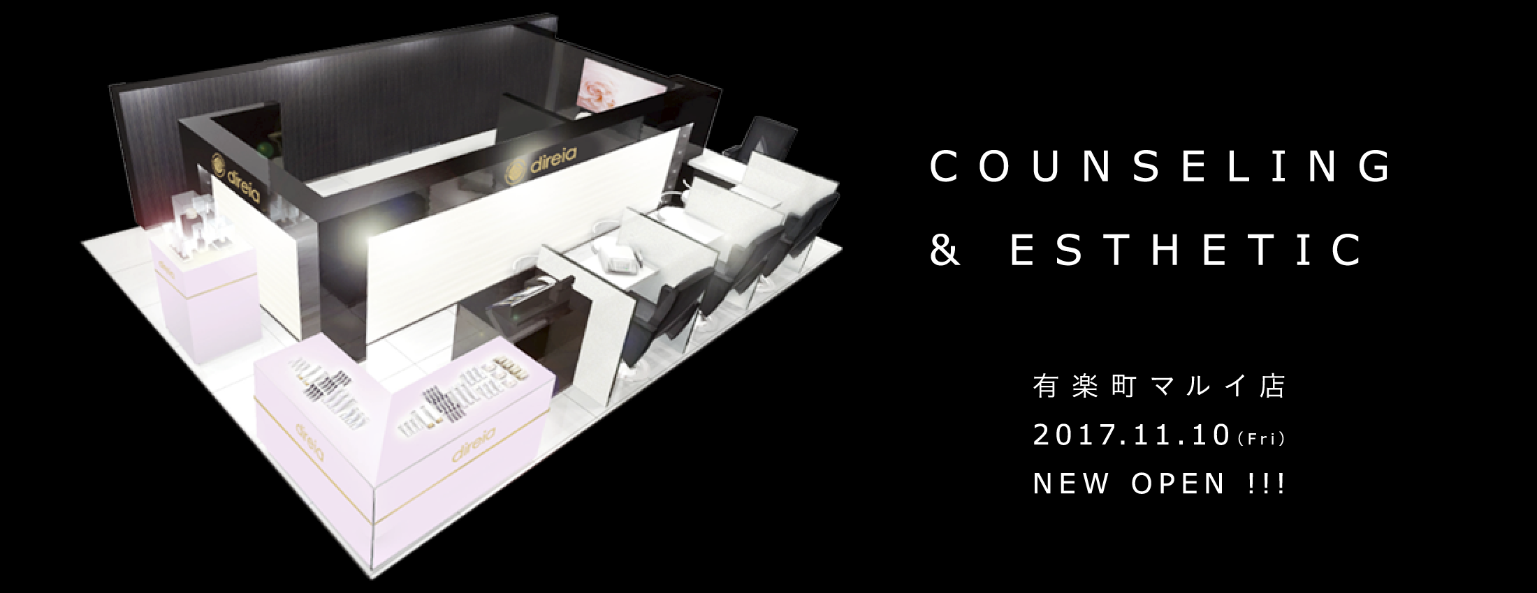 COUNSELING & ESTETIC 有楽町マルイ店 2017.11.10(Fri) NEW OPEN!!